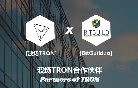 波场TRON与BitGuild达成战略合作,区块链游戏版图继续扩张